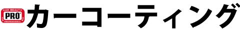 カーコーティング ガラスコーディング ロゴ